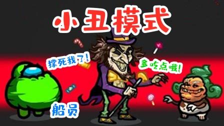Amongus:小丑内鬼在飞船上派发糖果,船员吃了就会被撑死