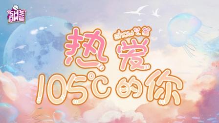 【主播真会玩Show艺篇】26:高甜警告! 热爱105℃的你