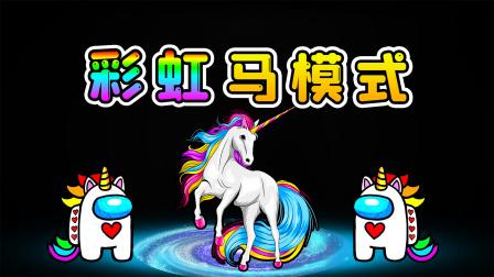 Amongus彩虹马模式:附体马身顶飞船员,还能自产地雷,狂轰乱炸