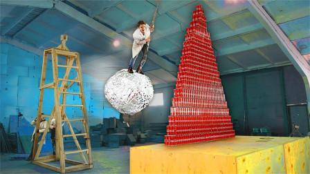 用巨大锡纸球,能将1000个可乐瓶撞倒吗?这结局实在是想不到!