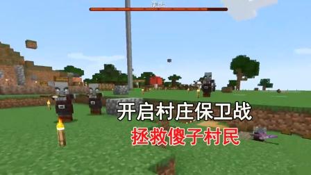 我的世界1.17联机18:开启保卫战,拯救傻子村民