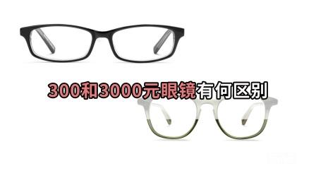 300块和3000块的眼镜相比,有什么区别?网友:水太深