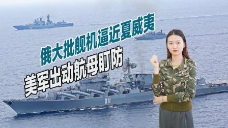 向美国发出警告信号,俄军大批舰机直扑夏威夷,规模史无前例