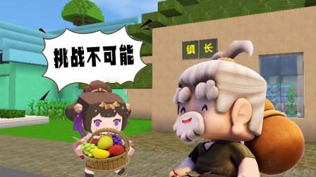迷你世界童话小镇3 挑战不可能 给镇长送果篮汤米没有钱