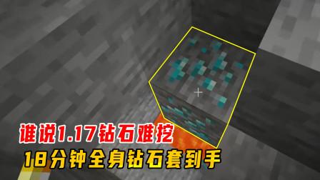 1.17我的世界22:谁说1.17钻石难挖?18分钟全身钻石套可还行