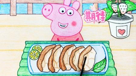 手绘定格动画:美味的烤鸭这么大块,小猪佩奇迫不及待想吃吃看