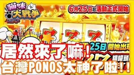 台湾PONOS 要给他们掌声一下啦 - 手机游戏 猫咪大战争