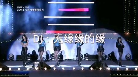 DJ:无缘缘的缘