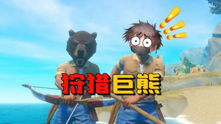 【菊村】木筏求生 EP10 狩猎巨熊