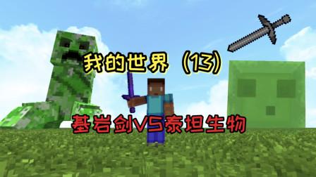 我的世界:潮弟用泰坦生物来测试一下,10亿伤害的基岩剑有多强!