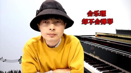 学钢琴会乐理却不会弹?其中原因很简单!