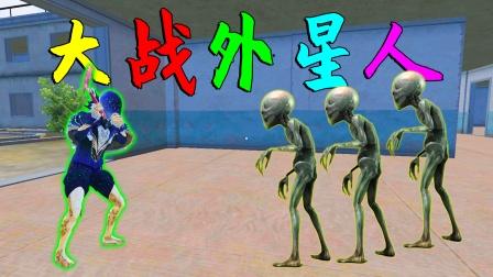 """特效吃鸡:外星人""""袭击Y城"""",抢夺空投物资,把玩家赶进机场!"""