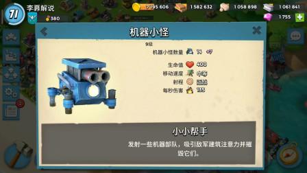 海岛奇兵:小强套上水晶护盾去爆本,效果怎么样?