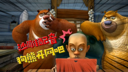 四川话熊出没:狗熊开网吧找光头强来打游戏