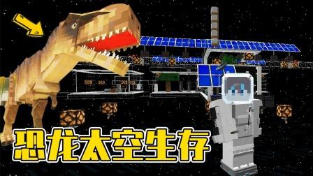 我的世界星系恐龙63:建造太空火箭平台,似鸡龙生存10天了!