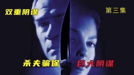 【犯罪悬疑】双重阴谋第3集