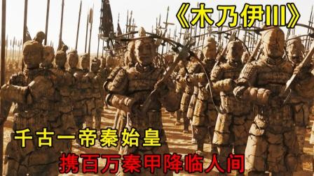 《木乃伊3》:秦始皇复活百万兵马俑,差一点统一全世界!