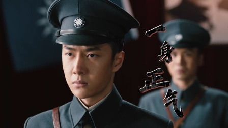 《理想照耀中国》之《抉择》一身正气王一博,热血奋勇!