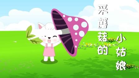 经典儿歌《采蘑菇的小姑娘》,采到最大的蘑菇,箩筐装不下!