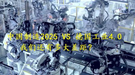当中国制造2025遇上德国工业4.0,我们还有多大差距?