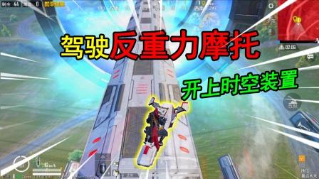 """和平精英揭秘:驾驶反重力摩托,能开上""""时空装置""""?回到未来!"""