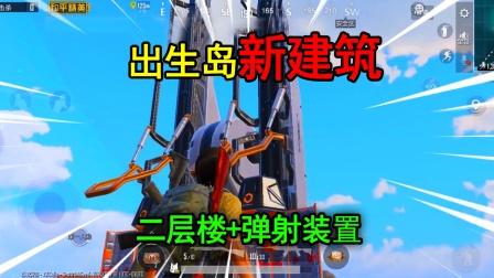 """和平精英揭秘:出生岛""""新建筑"""",二层楼+弹射装置,你见过吗?"""