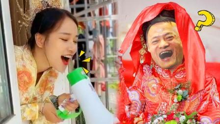 盘点那些婚礼上的爆笑名场面!