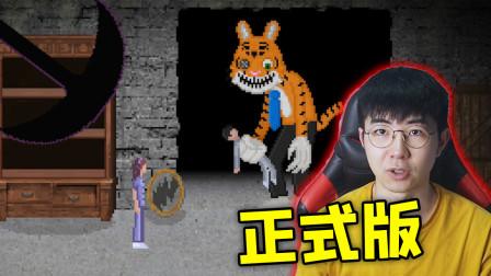 《霍普先生的玩具屋2》第二期 : 顽皮的小孩会被恶魔抓走的!