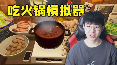 《一个人吃火锅模拟器》感受留学生的孤独!