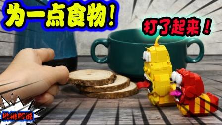 美食动画:虫子为了吃的,竟打了起来!