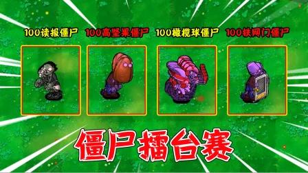 植物大战僵尸:僵尸擂台赛!哪一个僵尸,能拿到第一名?