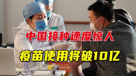 疫苗接种即将破10亿,美媒称赞中国速度:任何国家无法比拟