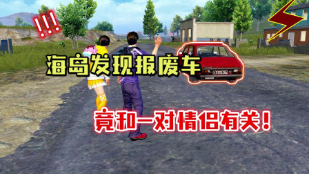 【若南探案】出租车为什么会发生车祸,情侣又为什么要痛哭