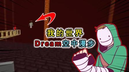 mc:Dream空中漫步给4位杀手看傻了