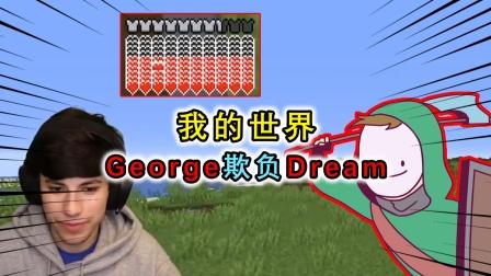 我的世界:George单挑欺负Dream