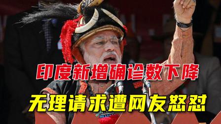 疫情稍有缓解,印度政府又膨胀了:中国应对我国民众打开国门