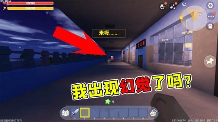 迷你世界:惊魂学校!走廊怎么出现一位女鬼,是我出现幻觉了吗?