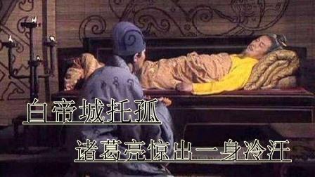 白帝城托孤:刘备临终前对赵云说了一番话,却让诸葛亮心惊胆战!
