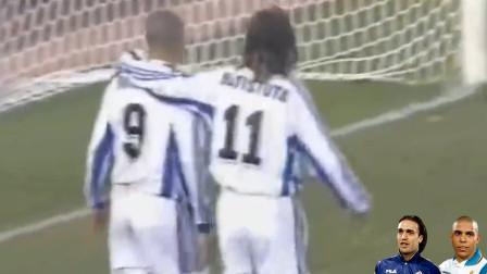 罗纳尔多过人分球,巴蒂包抄维阿跟进破门,98全明星让意大利队无计可施!
