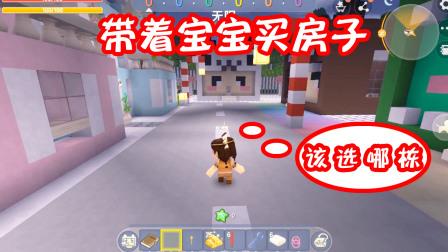 迷你世界:宝宝城镇,带宝宝去买房子,究竟该选哪栋?