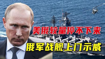 军事斗争不会停!俄罗斯20艘军舰抵近夏威夷,美国出动航母盯梢