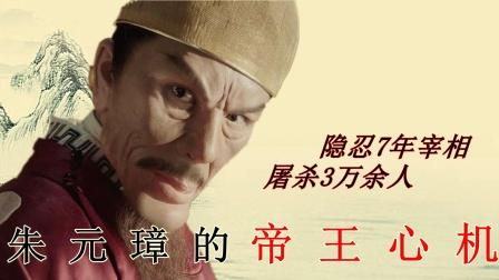朱元璋的帝王心计: 放任宰相胡作非为7年,屠杀3万人而不落口