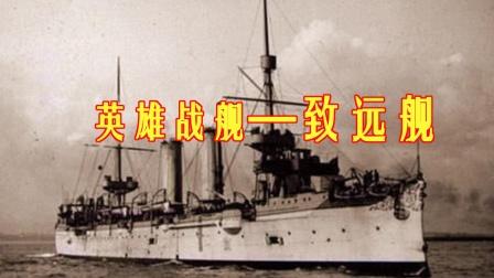 """辽宁黄海发现巨大古沉船,会是传说中的英雄战舰""""致远舰""""吗?"""