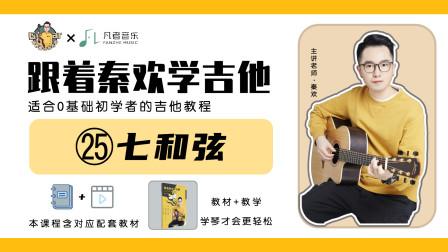 【吉他入门零基础教学】第25课 七和弦!60节课轻松学会吉他弹唱【跟着秦欢学吉他】