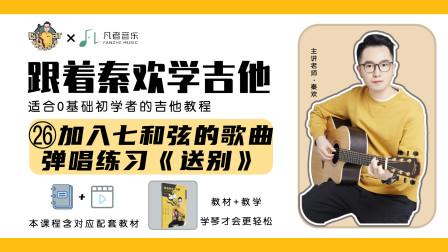 【吉他入门零基础教学】第26课 加入七和弦的歌曲弹唱练习《送别》!60节课轻松学会吉他弹唱【跟着秦欢学吉他】