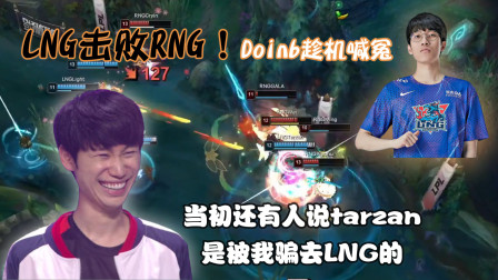 LNG击败RNG!Doinb趁机喊冤:当初还有人说tarzan是被我骗去LNG的