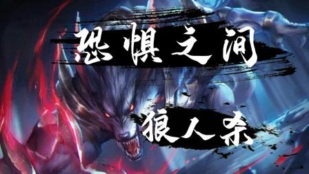 恐惧之间3D狼人杀,上位通灵人坐实,狼言狼语游戏攻略