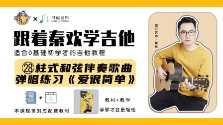 【吉他入门零基础教学】第28课 柱式和弦伴奏歌曲弹唱练习《爱很简单》!60节课轻松学会吉他弹唱【跟着秦欢学吉他】
