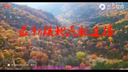 陕北民歌连播