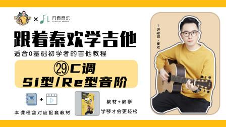 【吉他入门零基础教学】第29课 C调Si型、Re型音阶!60节课轻松学会吉他弹唱【跟着秦欢学吉他】